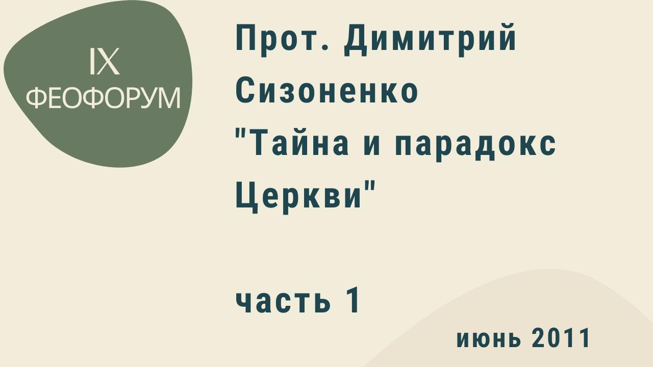 "IX Феофорум. Прот. Димитрий Сизоненко ""Тайна и парадокс Церкви"". Часть 1. Июнь 2011 года"
