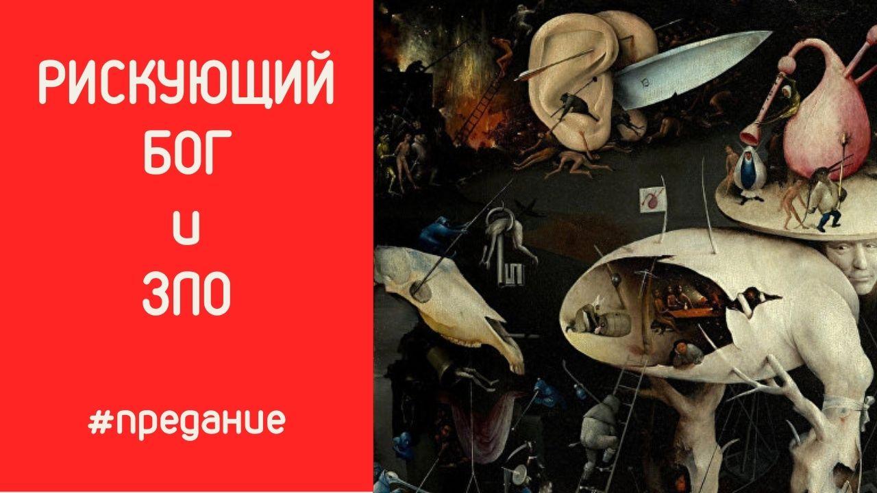 Игорь Зайцев: Рискующий Бог и зло