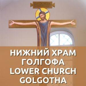 Нижний храм: Голгофа | Lower Church: Golgotha