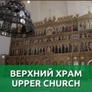 Верхний храм | Upper Church