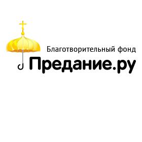 """Портал """"Предание.ру"""""""