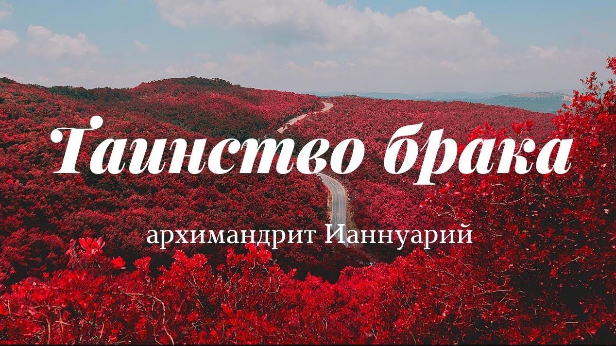 Архимандрит Ианнуарий (Ивлиев): Таинство брака