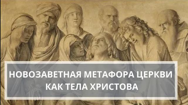 Архимандрит Ианнуарий (Ивлиев): Новозаветная метафора Церкви как Тела Христова. 2011 год