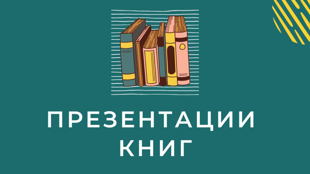 Презентации книг
