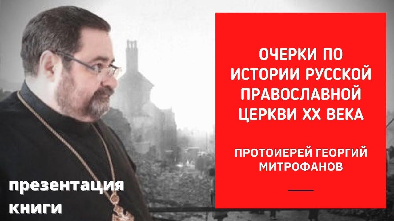 Презентация книги о. Георгия МИТРОФАНОВА: Очерки по истории Русской Православной Церкви ХХ века