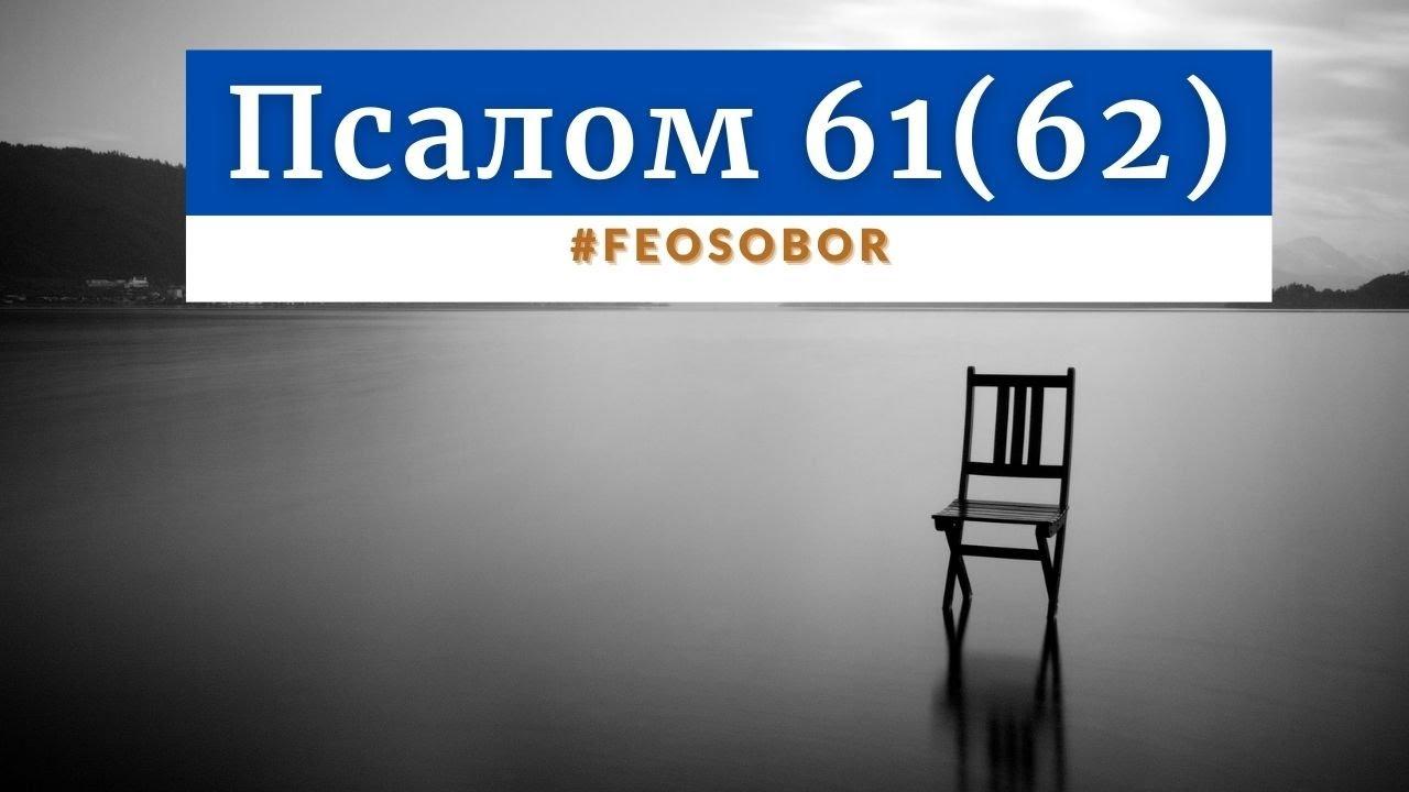 """Псалом 61 (62). Цикл лекций """"От пятидесятого до девяностого"""". Иер. Алексий Волчков"""