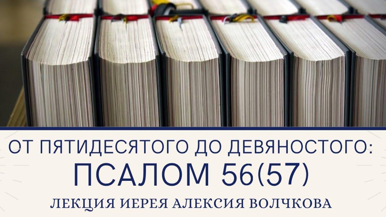 """Псалом 56. Цикл лекций """"От пятидесятого до девяностого"""". Иер. Алексий Волчков"""