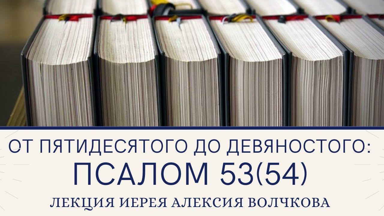 """Псалом 53. Цикл лекций """"От пятидесятого до девяностого"""". Иер. Алексий Волчков"""