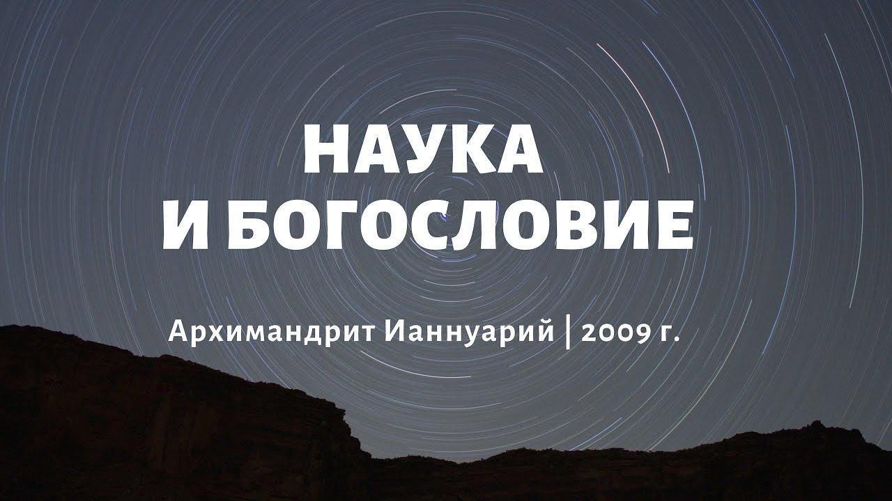 Архимандрит Ианнуарий (Ивлиев): Наука и богословие. 2009 год