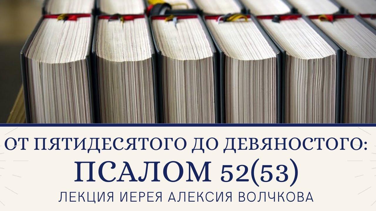 """Псалом 52. Цикл лекций """"От пятидесятого до девяностого"""". Иер. Алексий Волчков"""