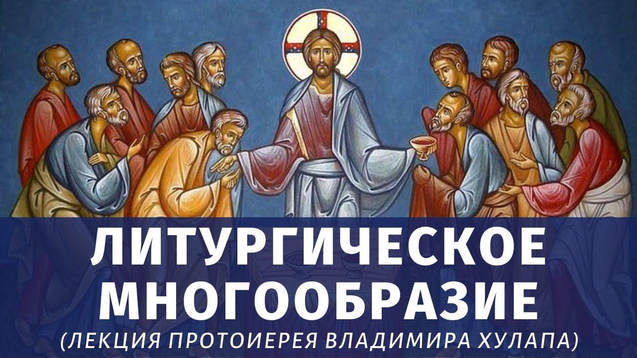 Литургическое многообразие. Лекция о. Владимира Хулапа. Оглашение в Феодоровском соборе