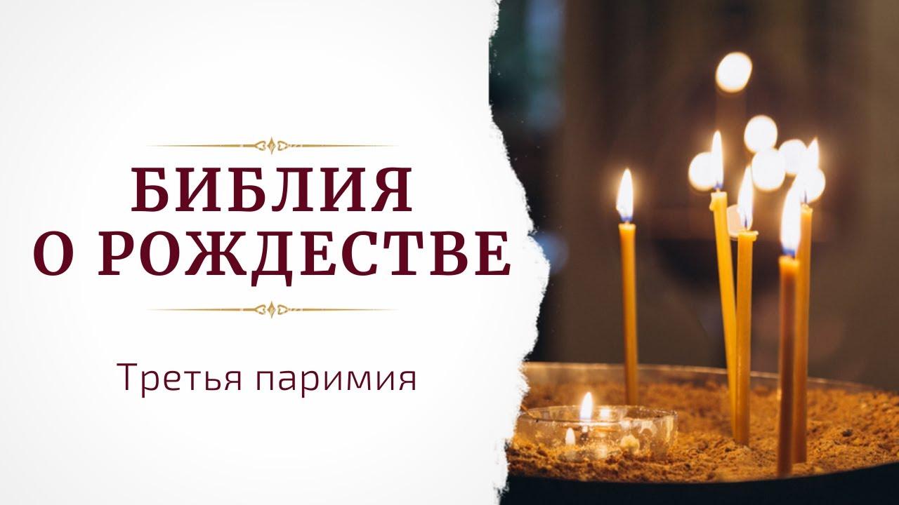 №3. Цикл: Библия о Рождестве. Прот. Александр Сорокин