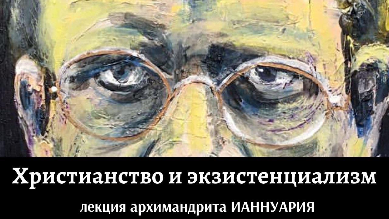 Архимандрит Ианнуарий (Ивлиев): Христианство и экзистенциализм. 2011 год