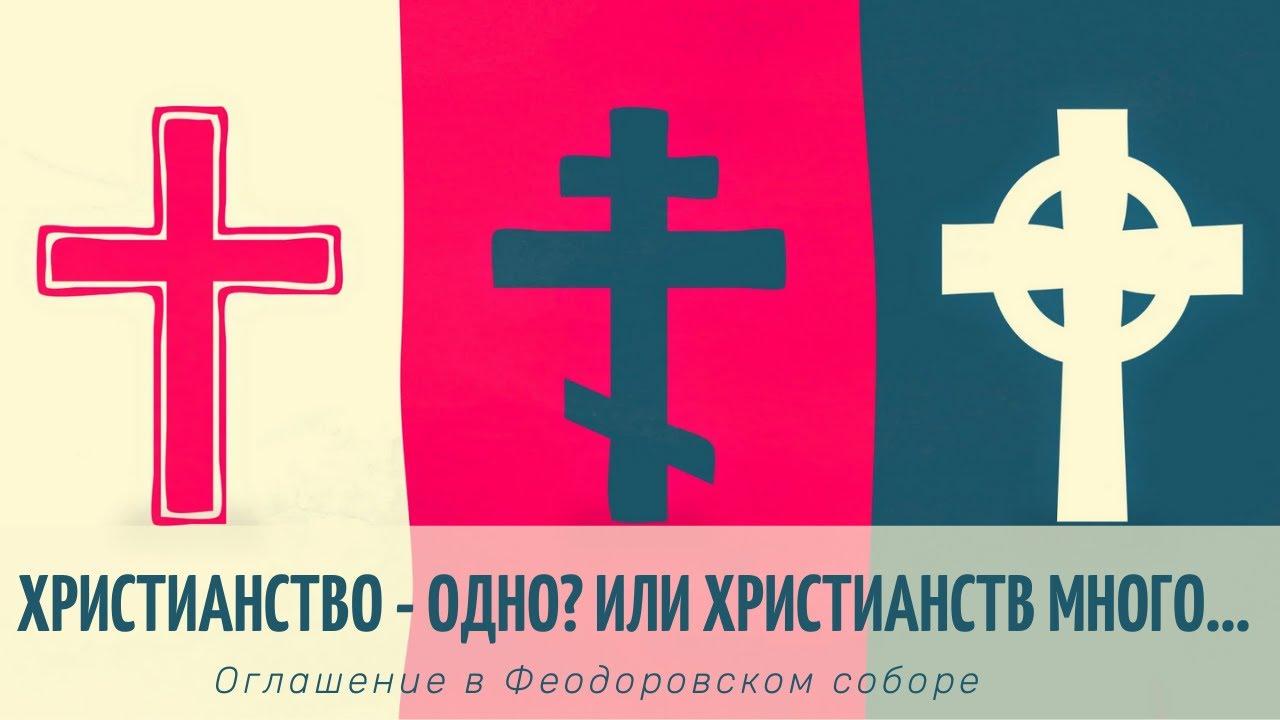 Христианство — одно? Или христианств много? Лекция иер. Алексия Волчкова. Оглашение в Феодоровском соборе