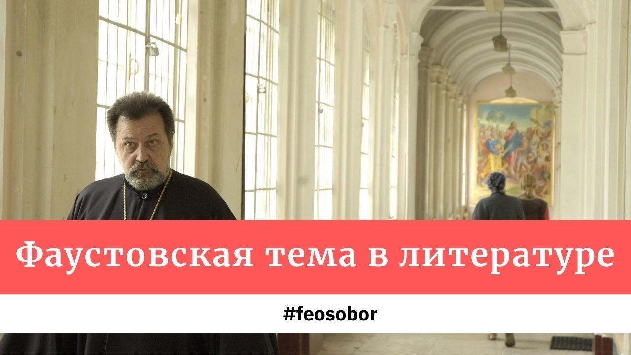 Архимандрит Ианнуарий (Ивлиев): Фаустовская тема в литературе. 2009 год