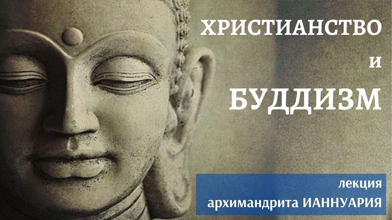Архимандрит Ианнуарий (Ивлиев): Христианство и буддизм. 2011 год
