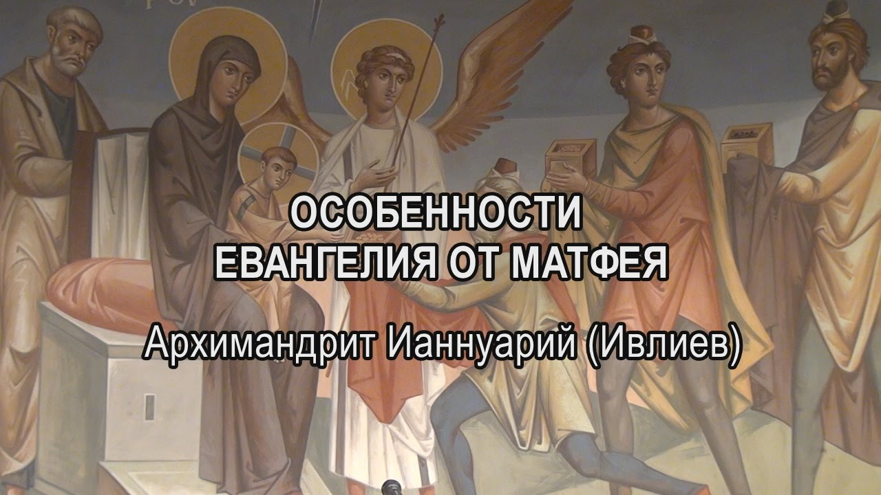 Архимандрит Ианнуарий (Ивлиев): Особенности Евангелия от Матфея. 2016 год