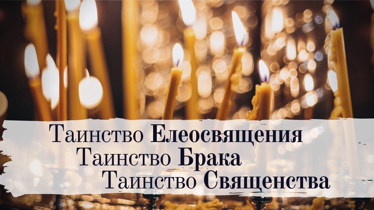 Таинство СОБОРОВАНИЯ. Таинство БРАКА. Таинство СВЯЩЕНСТВА. Оглашение в Феодоровском соборе