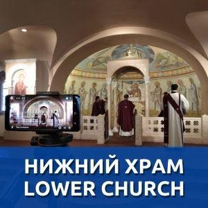 Нижний храм | Lower Church