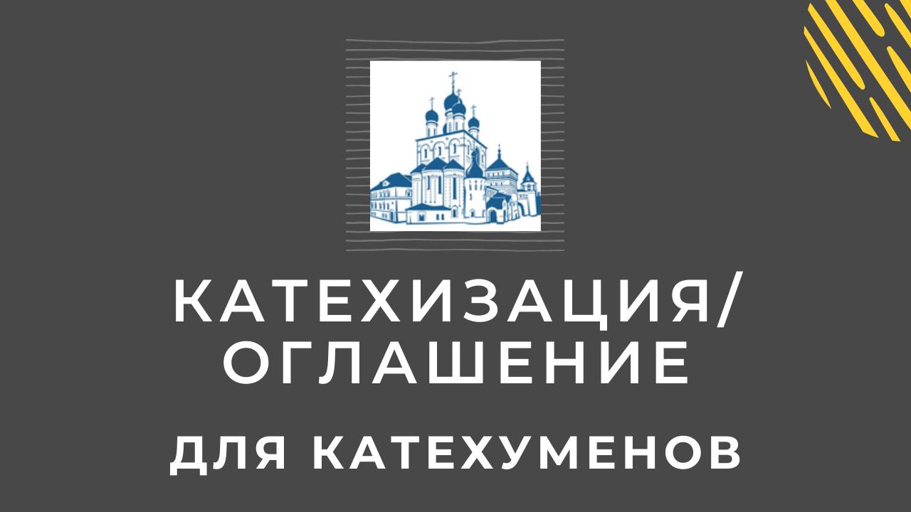 Катехизация/Оглашение для катехуменов