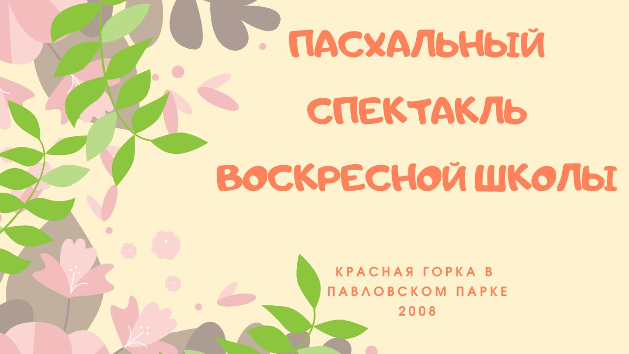 Пасхальный спектакль воскресной школы. Красная горка в Павловском парке. 2008 год