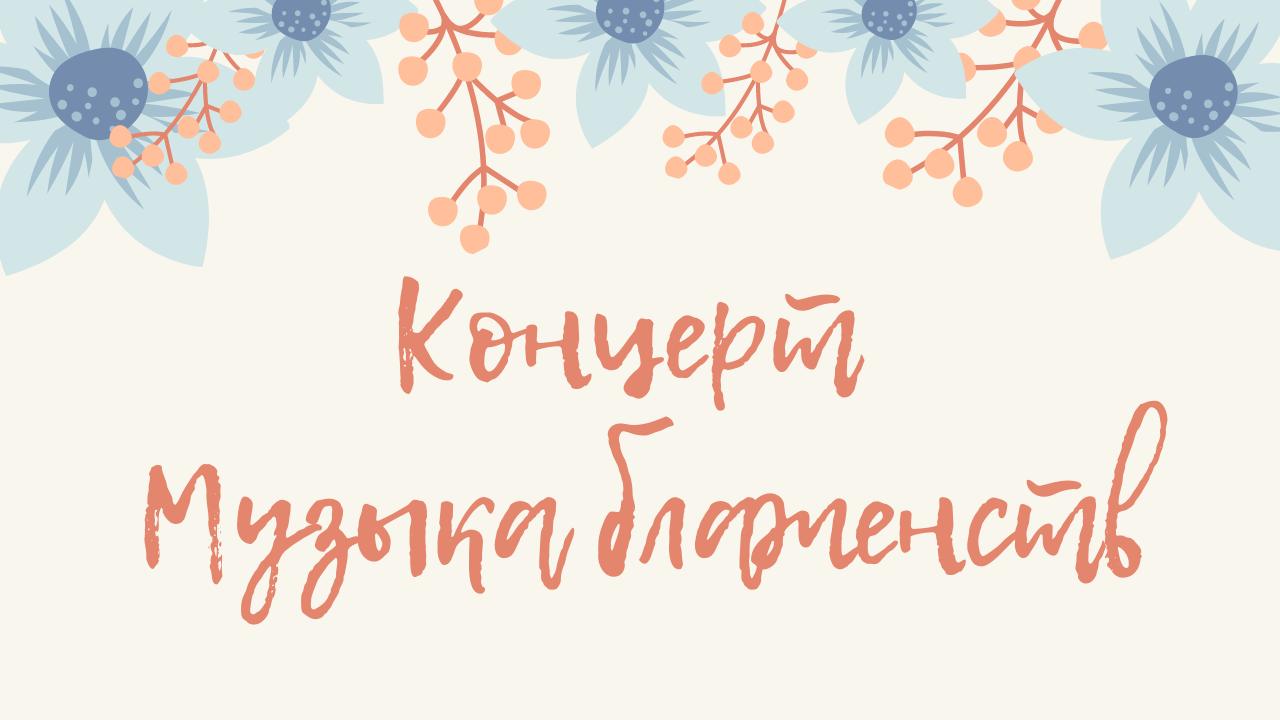 Концерт Музыка блаженств. 2019 год