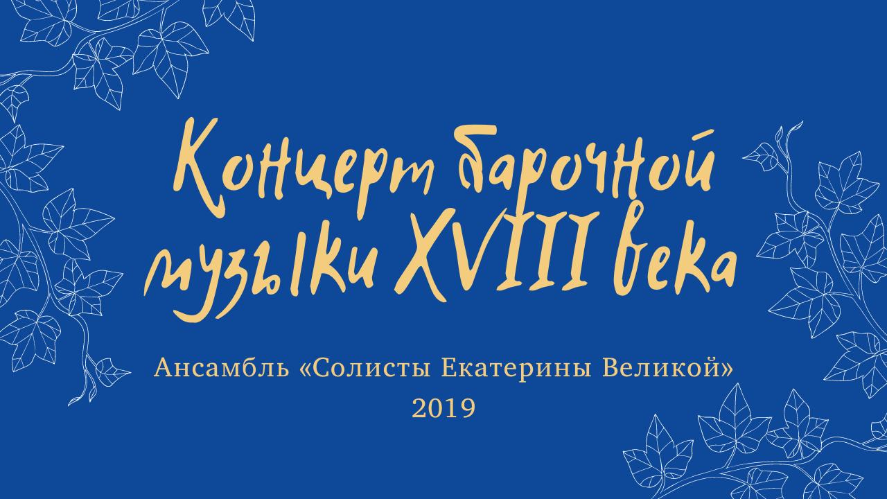 Концерт барочной музыки XVIII века в исполнении ансамбля «Солисты Екатерины Великой». 2019 год