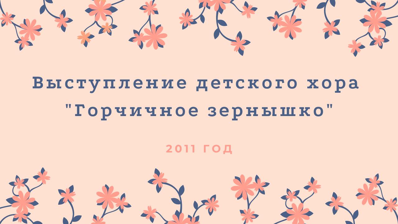 """Выступление детского хора """"Горчичное зернышко"""". 2011 год"""