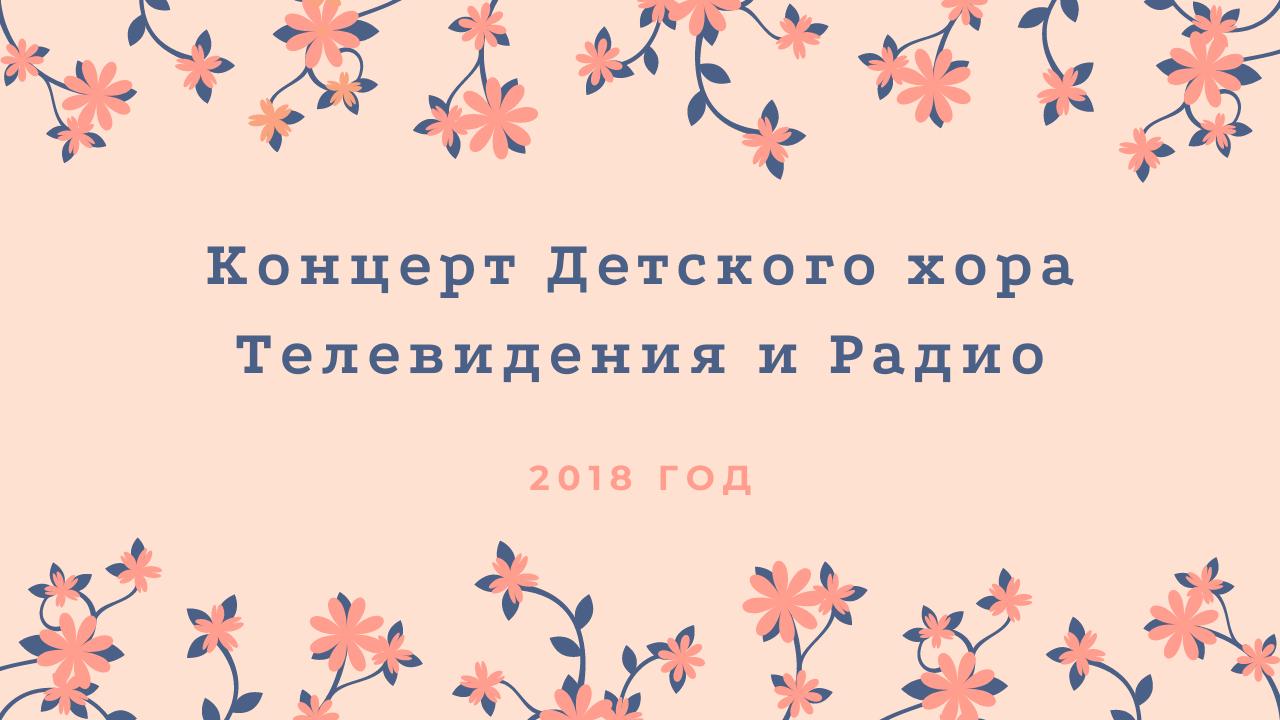 Концерт Детского хора Телевидения и Радио. 2018 год