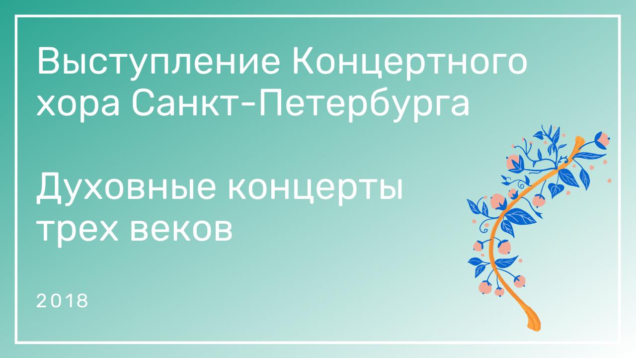 Выступление Концертного хора Санкт-Петербурга. Духовные концерты трех веков. 2018 год