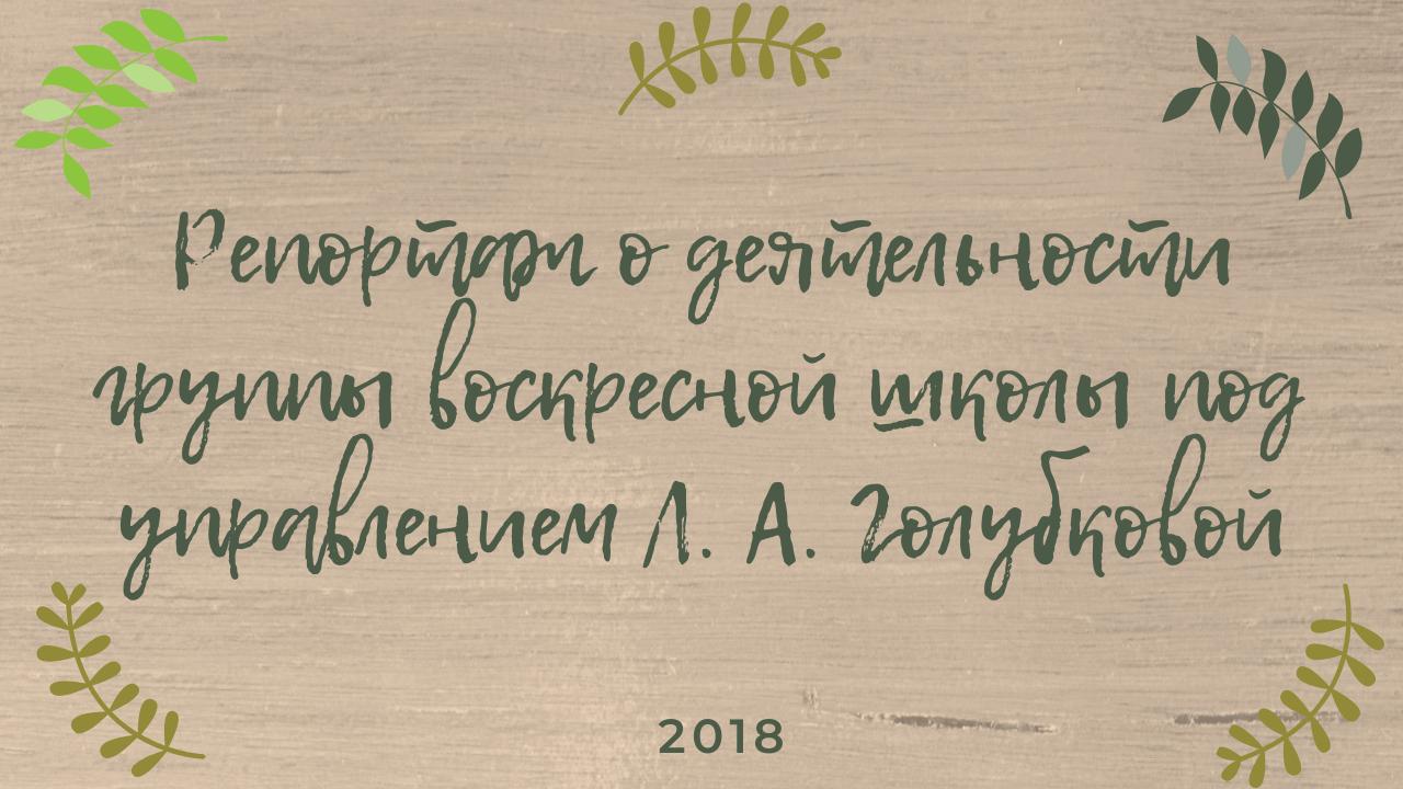 Репортаж о деятельности группы воскресной школы под управлением Л. А. Голубковой