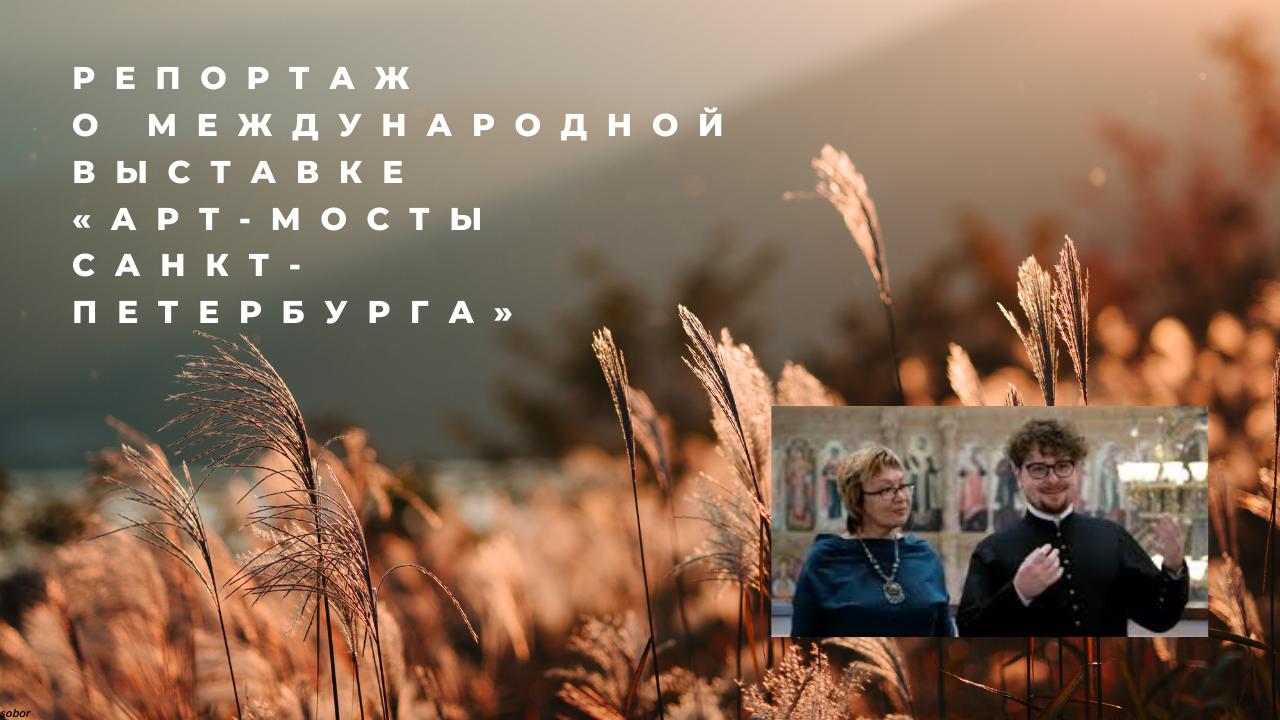 Состоялось открытие международной выставки «Арт-мосты Санкт-Петербурга»
