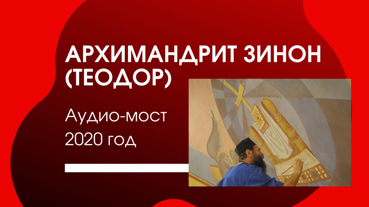 Аудио-мост с архимандритом Зиноном (Теодором). 2020 год