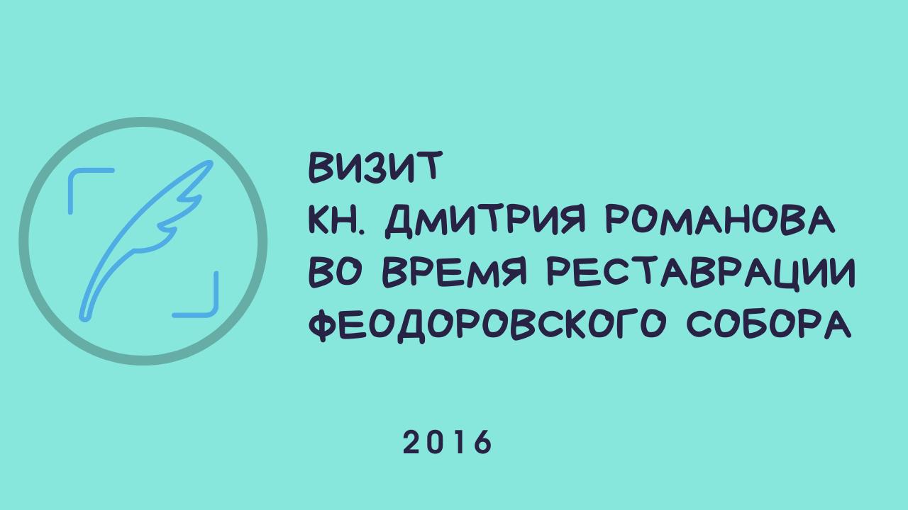Визит кн. Дмитрия Романова во время реставрации Феодоровского собора. 2016 год