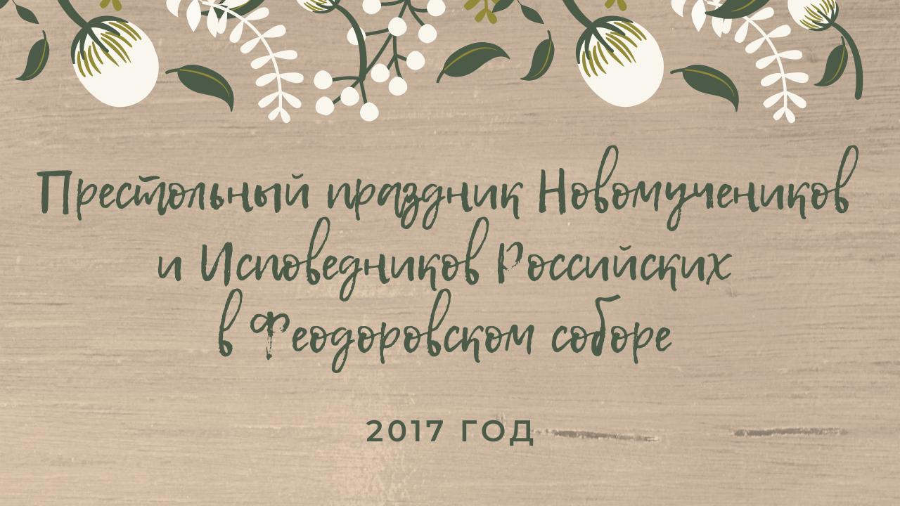 Престольный праздник Новомучеников и Исповедников Российских в Феодоровском соборе. 2017 год