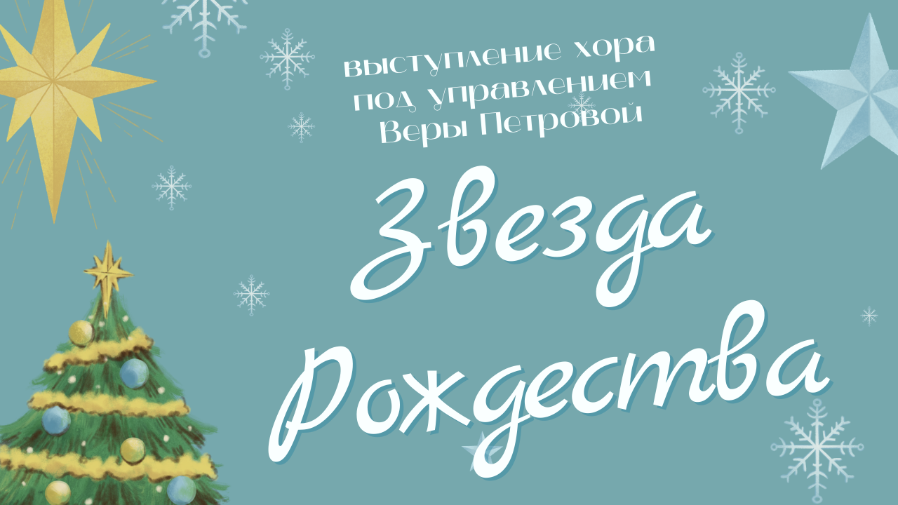 """Концерт хора под управлением Веры Петровой """"Звезда Рождества"""". 2016 год"""