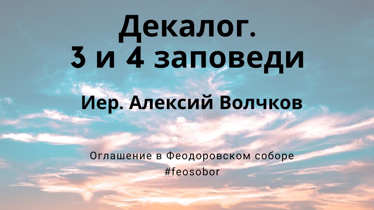 ДЕКАЛОГ. 3 и 4 заповеди. Иер. Алексий Волчков. Оглашение в Феодоровском соборе