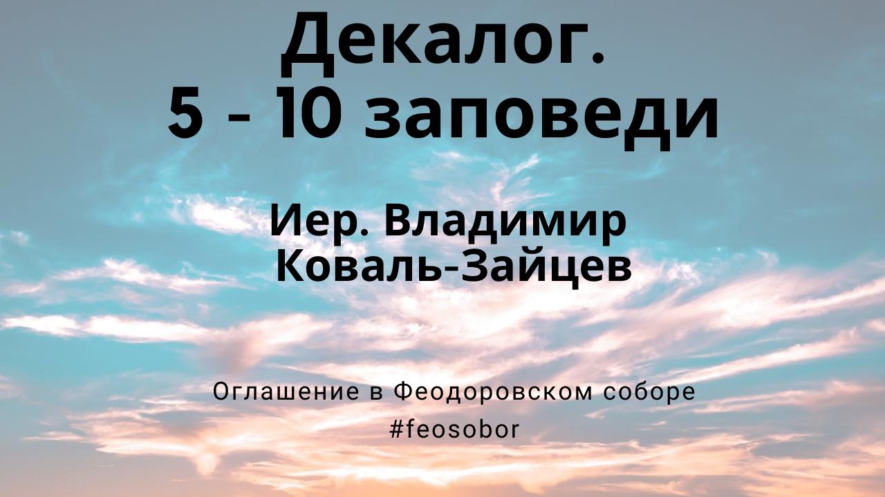 ДЕКАЛОГ. 5 -10 заповеди. Иер. Владимир Коваль-Зайцев. Оглашение в Феодоровском соборе