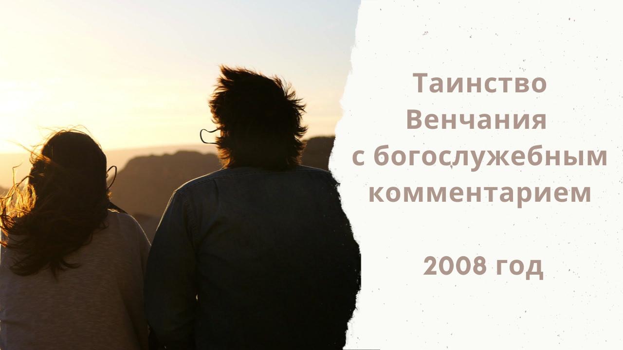 Таинство Венчания с богослужебным комментарием. Бракосочетание Марины и Евгения Лифоровых. 2008 год