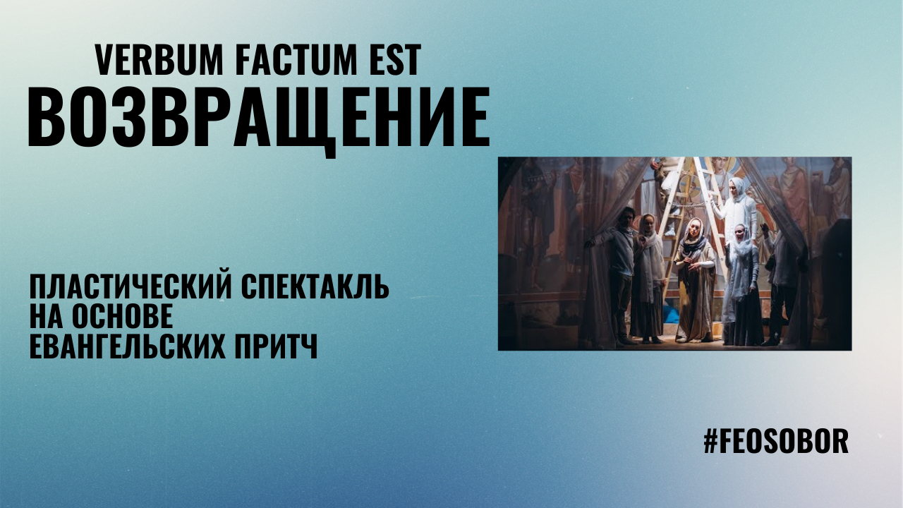 Спектакль «Возвращение.VERBUM FACTUM EST». 2019 год