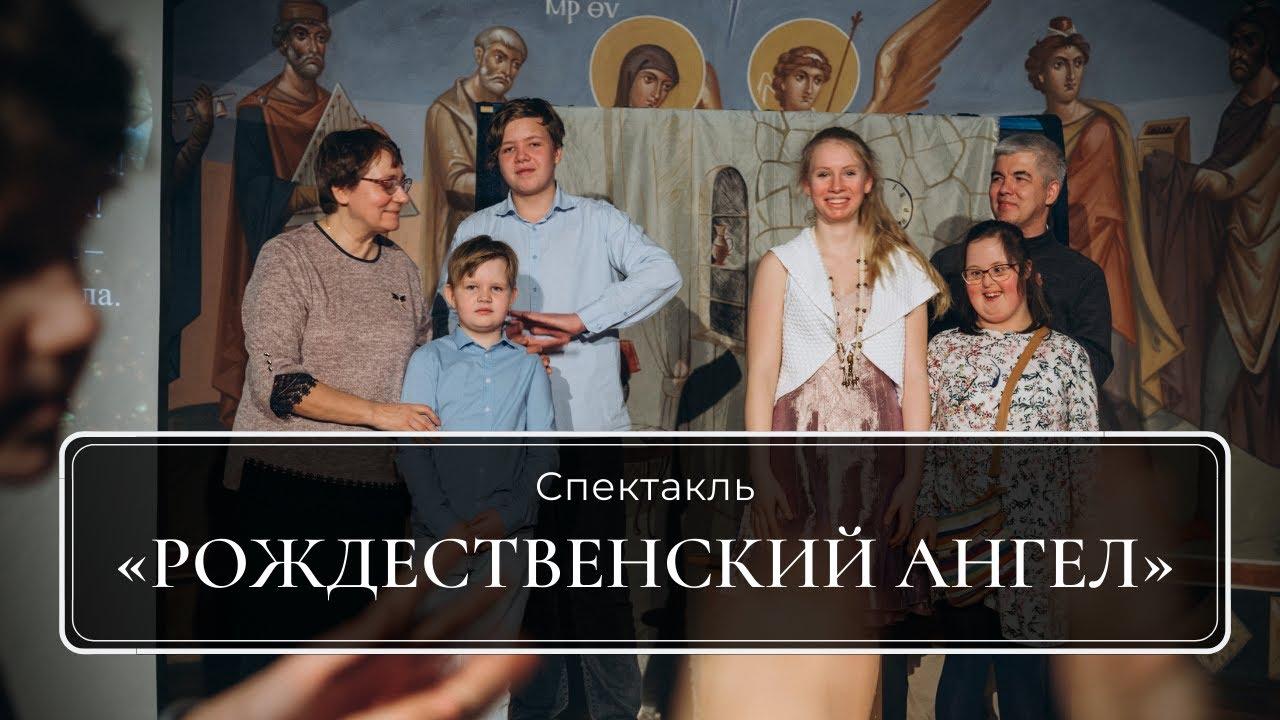 Спектакль воскресной школы. Рождественский ангел. 2019 год