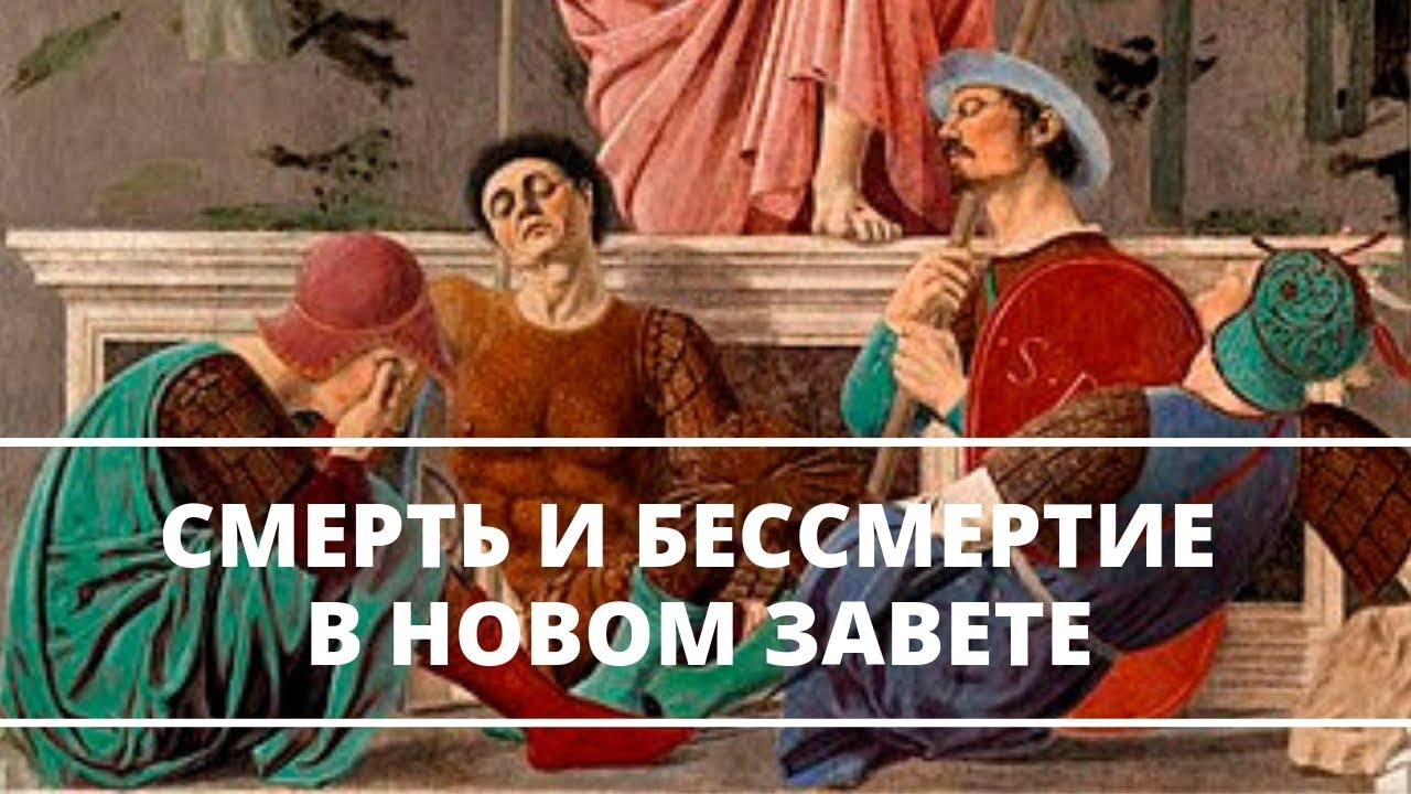 Смерть и бессмертие в Новом Завете.  Лекция архим. Ианнуария (Ивлиева)