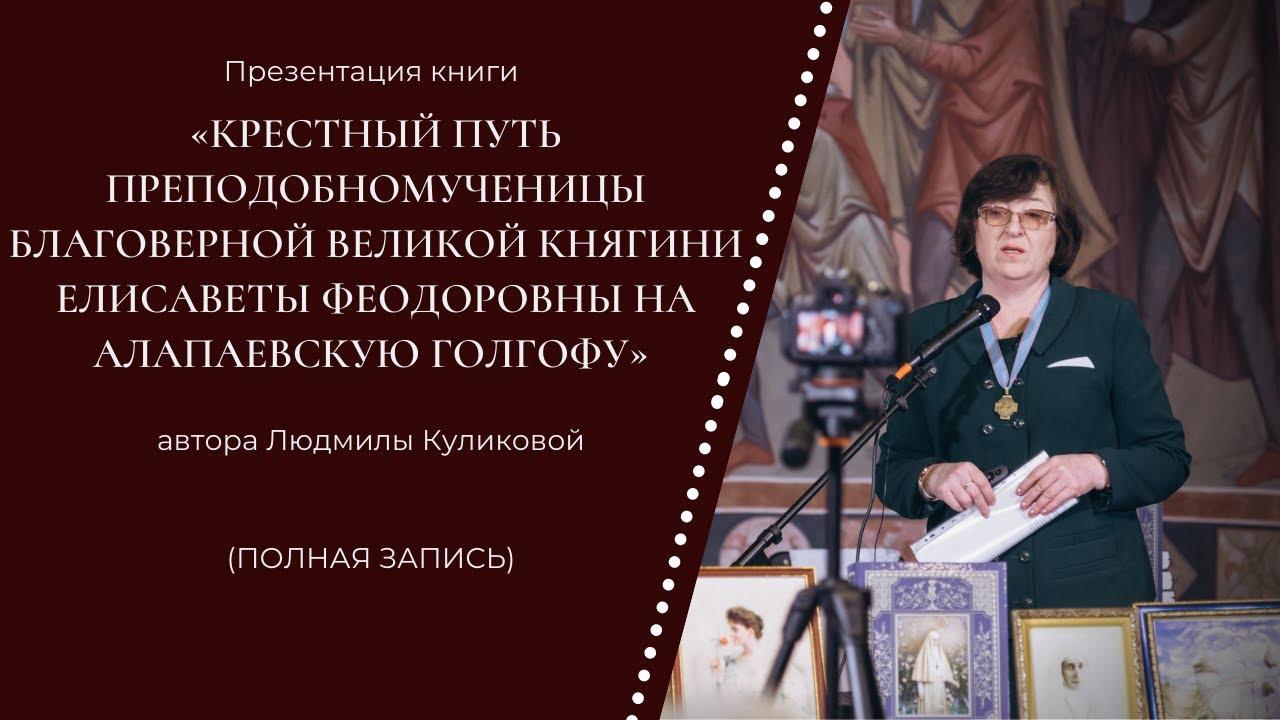 Презентация книги о Великой княгине Елисавете Феодоровне