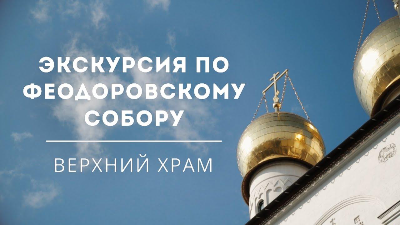 Феодоровский собор: история и современность