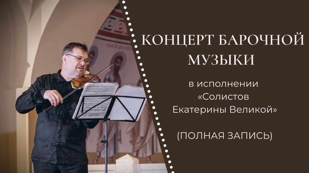 Концерт барочной музыки в исполнении «Солистов Екатерины Великой». Полная запись концерта. 2020 год