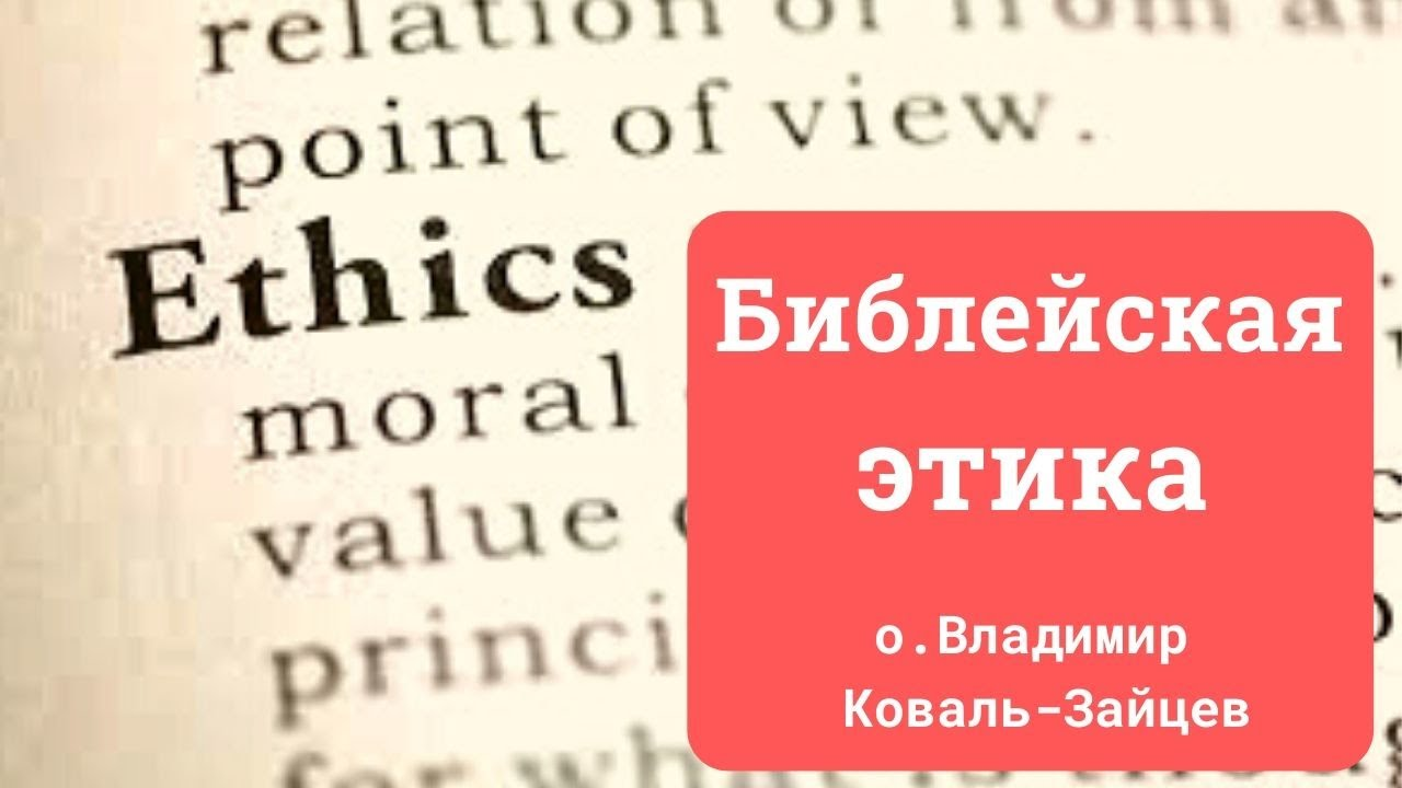Библейская этика. Иер. Владимир Коваль-Зайцев. Оглашение в Феодоровском соборе