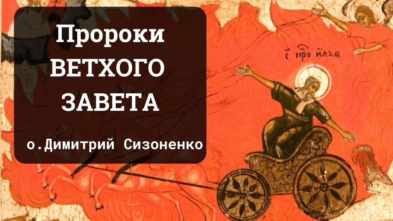 Пророки Библии. Прот. Димитрий Сизоненко. Оглашение в Феодоровском соборе