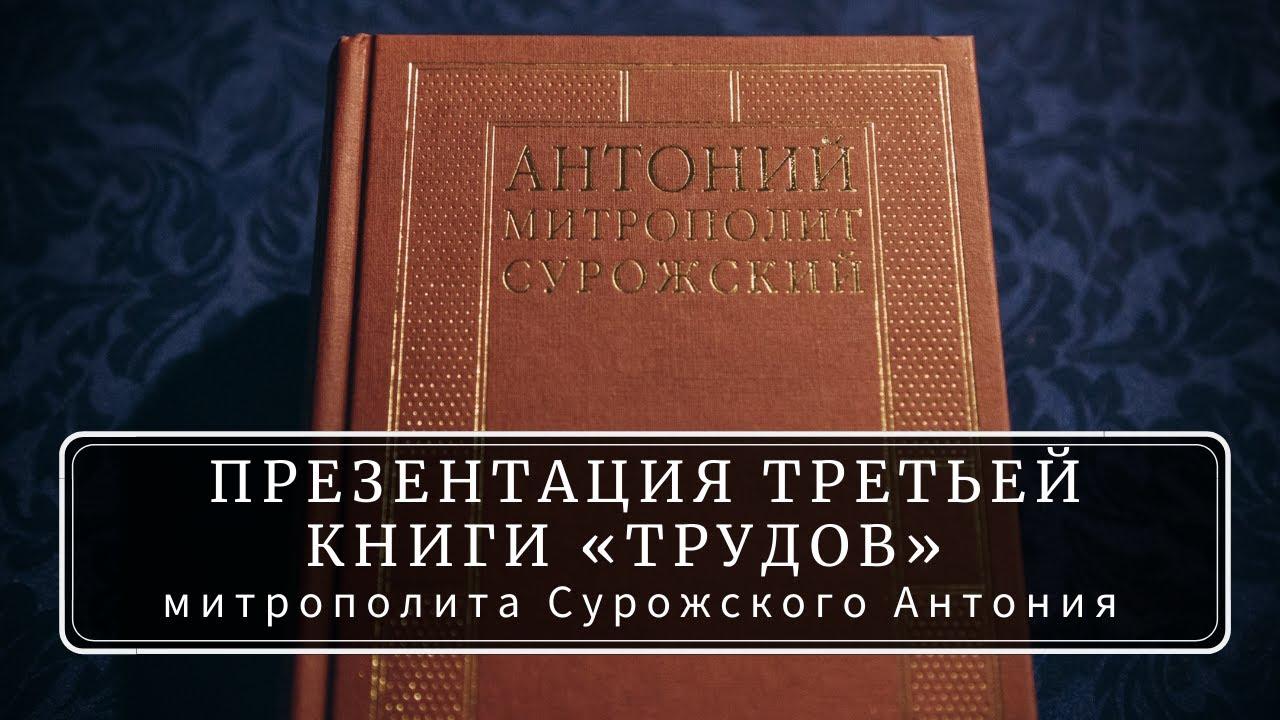 Презентация третьего тома «Трудов» митрополита Антония Сурожского