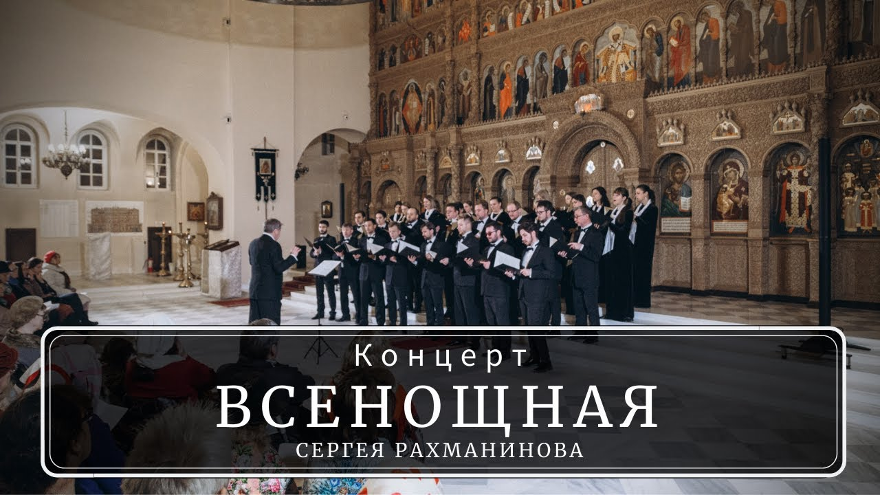 """""""Всенощная"""" Сергея Рахманинова"""