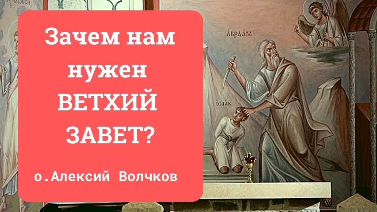 Зачем нам нужен Ветхий Завет? Иер. Алексий Волчков. Оглашение в Феодоровском соборе